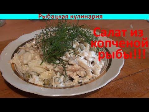 Потрясающий салат из копченого окуня(судака)!!!