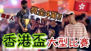 香港最大型夾娃娃比賽!繼烏鴉盃過後到底還能不能繼續奪『冠軍』!【醺醺Xun】Ft. Our TV[台湾UFOキャッチャー UFO catcher คลิปตุ๊กตา Clip búp bê]