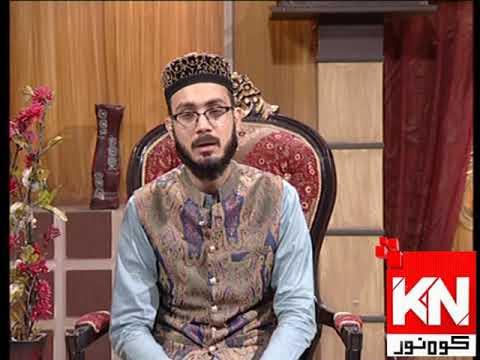 istakhara 08 November 2019 | Kohenoor News Pakistan