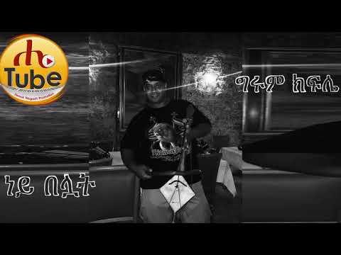 Girum Kefle/ ግሩም ክፍሌ/-Ney Beluat / ነይ በሏት-Ethiopian Music