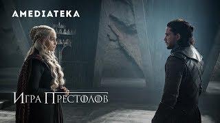 Игра престолов | Сезон 8 | Официальный тизер: Драконий камень (HBO)