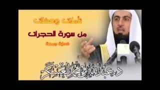 تأملات وعظات من سورة الحجرات   د. عبدالله العسكر
