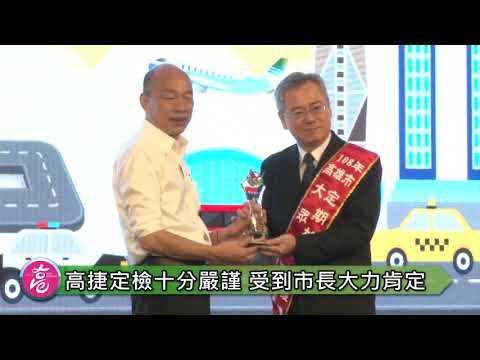 表揚交通安全貢獻者 韓國瑜向道路英雄致上最高敬意