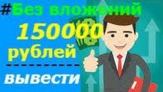 Голубой Океан ВКонтакте 🔴  Заработок в Интернете от 150 000 Рублей Без Вложений!