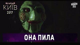 Она Пила - Первый фильм ужасов для мужчин