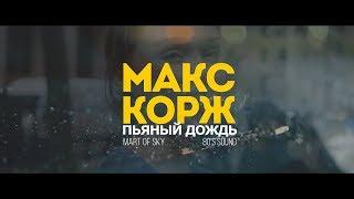 Макс Корж - Пьяный дождь ft. MART OF SKY (80