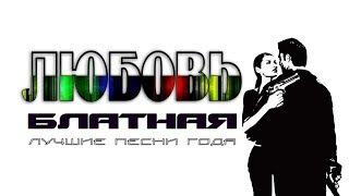 ЛУЧШИЙ БЛАТНОЙ ШАНСОН СБОРНИК 2017 ШИКАРНЫЕ ПЕСНИ ! !