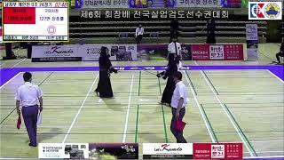 제6회 회장기 전국실업검도대회 (달서구청)최성민vs(구미시청)장종렬