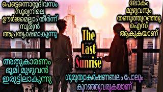 Last Sunrise Full Movie Malayalam Explanation  @Movie Steller  Movie Explained In Malayalam