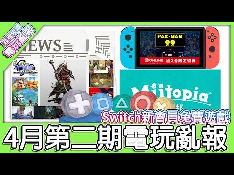 赤狐介紹即將推出的新Switch遊戲與橄欖牧場的更新資訊