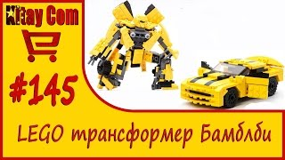 Отличный LEGO трансформер Бамблби из Китая с Aliexpress