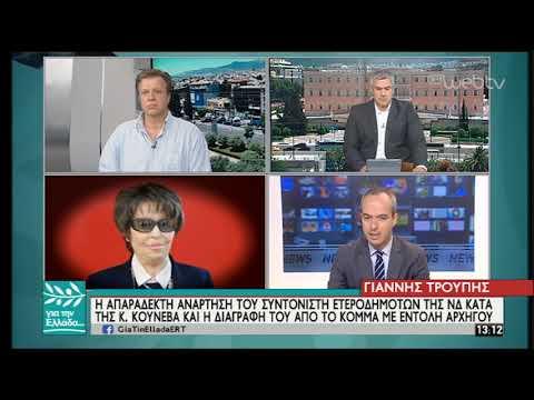 Ο πολιτικός σχολιασμός της επικαιρότητας «Για την Ελλάδα…»   29/05/19   ΕΡΤ