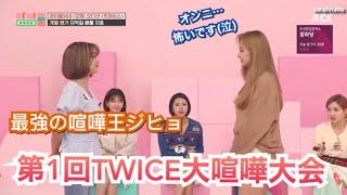 TWICE大喧嘩大会!?!? TWICEアイドルルーム【TWICE/日本語字幕】