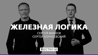 Крымских татар реабилитировали ещё в СССР * Железная логика с Сергеем Михеевым (19.05.17)
