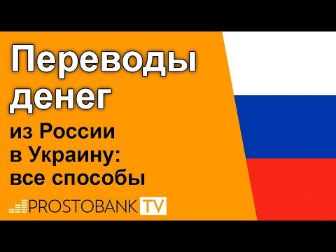 Переводы денег из России в Украину в 2020 году: все способы