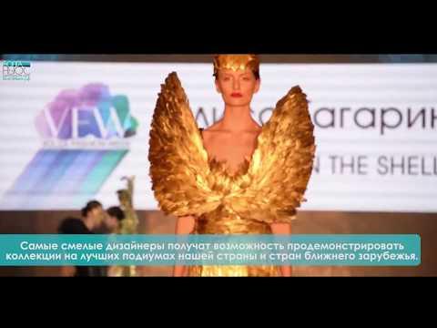 В Самаре пройдет неделя моды Volga Fashion Week