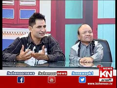 Shugal Mughal 11 October 2019 | Kohenoor News Pakistan