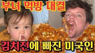 윤식당 김치부침개를 처음 먹어본 미국인의 흐뭇한 반응!(진작에 해줄걸 그랬어..)American reacts eating Korean food!