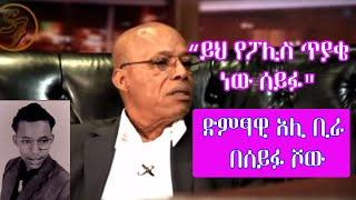 Seifu on EBS: የክብር ዶክተር ድምፃዊ አሊ ቢራ   Ali Birra