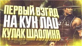 Кун Лао Кулак Шаолиня|kung lao shaolin fist|первый взгляд|Мортал Комбат Х(Mortal Kombat X mobile)