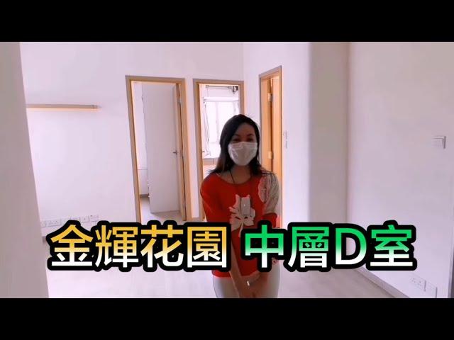 【#代理Christine推介】金輝花園中層D室