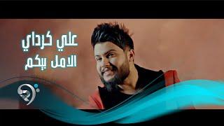 تحميل اغاني علي كرداي - الامل بيكم - فيديو كليب حصري (اسيا 2019) MP3