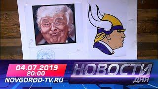4.07.2019 г. Новости дня на НТ в 20:00