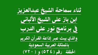 ثناء العلامة عبدالعزيز بن باز على الإمام الألباني رحمهما الله