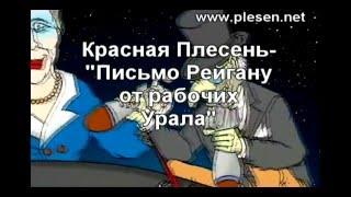 Красная Плесень - Письмо Рейгану от рабочих Урала
