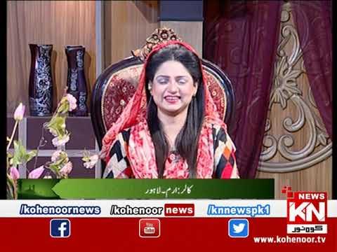 istakhara 01 June 2019 | Kohenoor News Pakistan