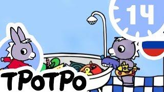 Смотреть онлайн Мультфильм для самых маленьких: ТроТро