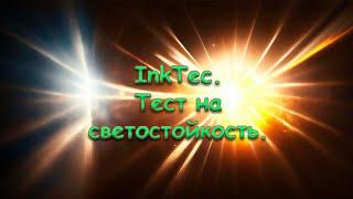 InkTec. Тест на светостойкость.