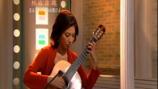 Kaori Muraji - 村治佳織 - Jesu, Joy Of Man's Desiring - Bach