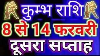 Kumbh rashi 15 se 21 january Saptahik rashifal/Tisra saptah Kumbh