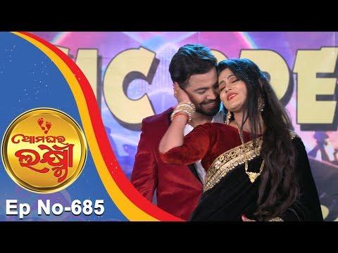 Ama Ghara Laxmi | Full Ep 685 | 17th July 2018 | Odia Serial – TarangTV