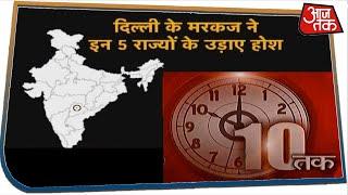 कोरोना से देश में दहशत, दिल्ली के मरकज ने इन 5 राज्यों के उड़ाए होश I Dustak