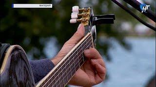 В Валдае прошел 27 межрегиональный фестиваль авторской песни «Норд вест»