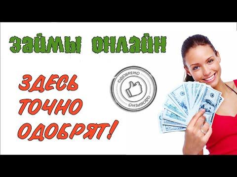 Отзыв на Микрозаймы! Где получить Займы с плохой кредитной историей? Лучшие МФО Онлайн!