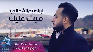 ابراهيم الشمالي - ميت عليك (حصرياً) | 2019 | (Ibrahim Al Shamali - Mayt 3alayk (Exclusive