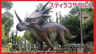 恐竜 Dinosaurs スティラコサウルス,Styracosaurus,ノリタケの森に実物大の恐竜が登場!!