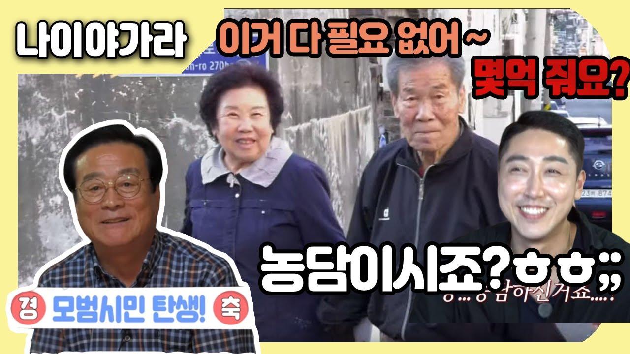 드디어 춘천 모범시민 탄생!! 춘천 폐기물협회 회장님부터 꿀떨어지는 노부부까지! 다시보기