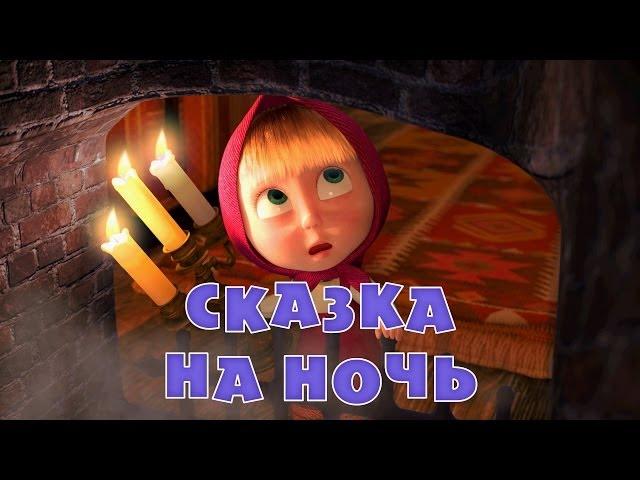 Маша и Медведь: Сказка на ночь (Серия 39)