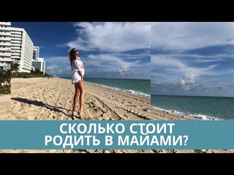 Как организовать роды в США? Как выбрать доктора и госпиталь? Сколько стоит родить в Майами?