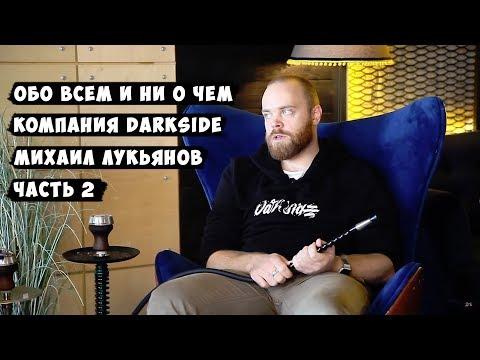 Интервью с DarkSide. Технология производства, работа с претензиями и репутация табака