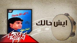 Aesh Halk - Ahmed Adaweya ايش حالك - احمد عدوية تحميل MP3