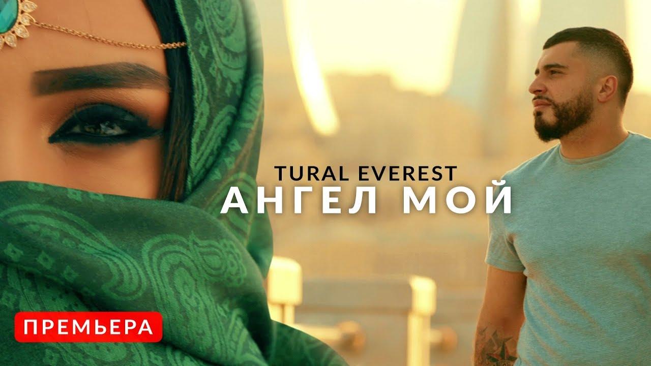 Tural Everest — Ангел мой