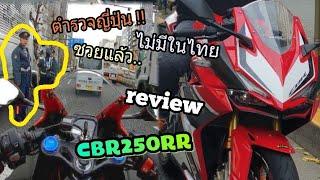 ขับรถที่ญี่ปุ่นเจอตำรวจ..Review Cbr250rrไม่มีในประเทศไทย (่Japan ep.4)