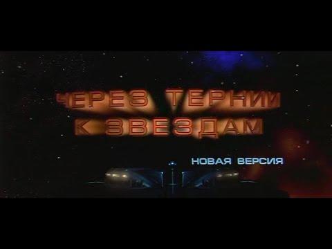 Через тернии к звёздам Новая версия 2 серия (Звук 2001)