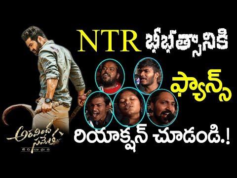 Download Aravinda Sametha Public Talk | Jr NTR | Pooja Hegde | Trivikram | Latest NTR Movie Public Response