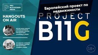 18+ Европейский проект по недвижимости работающий на Blockchain
